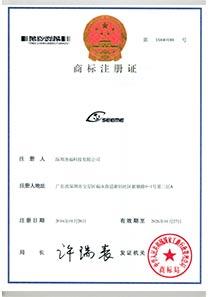 SEEME洵美商标注册证2